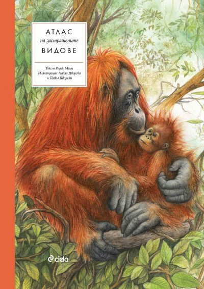 "Из текста и чудните илюстрации на  ""Атлас на застрашените видове"""