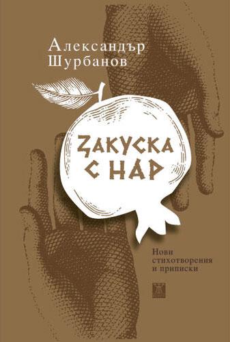"""Из """"Закуска с нар"""" от Александър Шурбанов"""