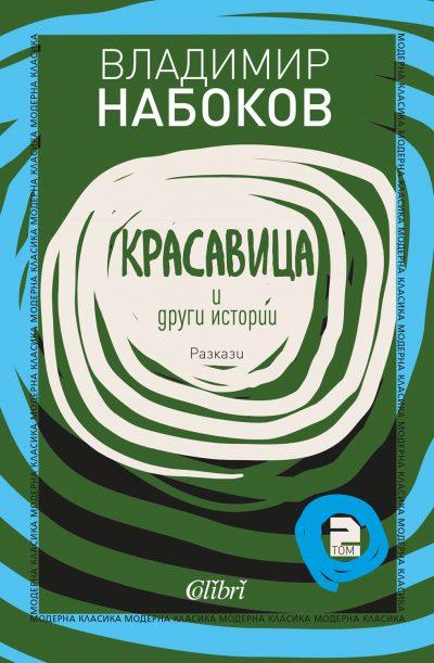"""Из """"Красавица""""- разказ от втори том """"Красавица и други истории"""" на Владимир Набоков"""