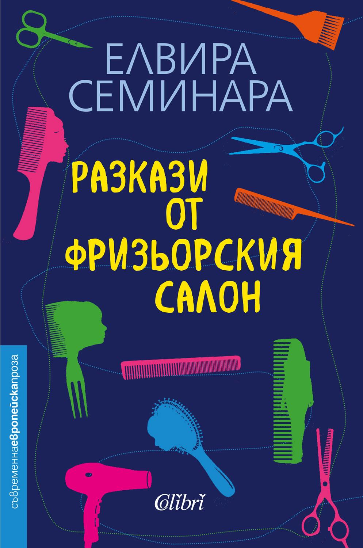 Разкази от фризьорския салон (корица)
