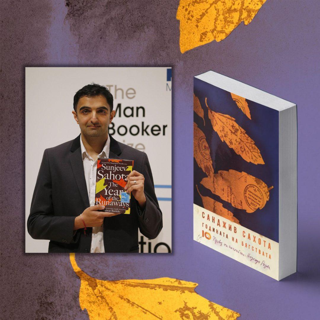 Годината на бягствата - корица и автор