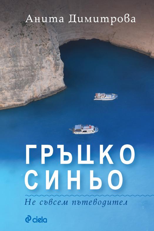 Гръцко синьо (корица)