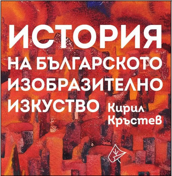 История на българското изобразително изкуство (корица)