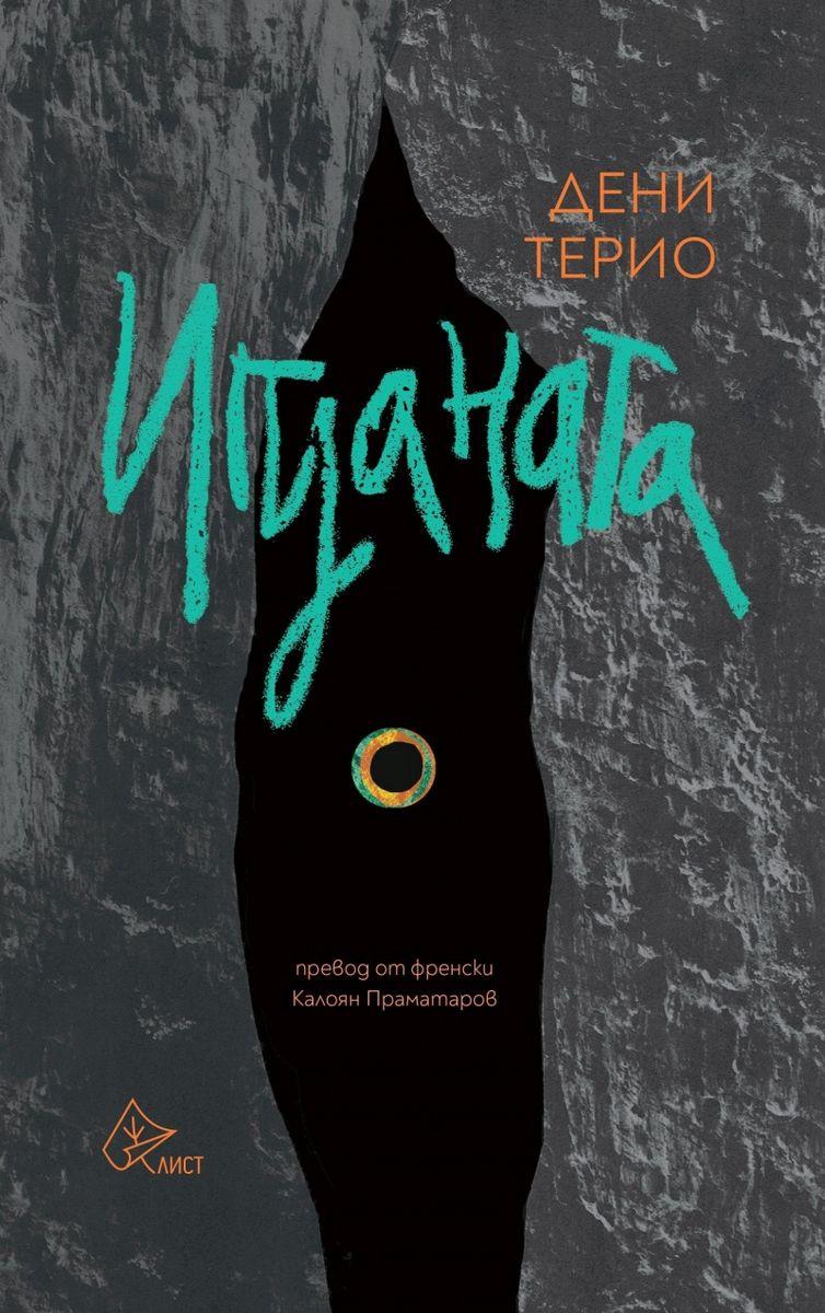 Игуаната (корица)