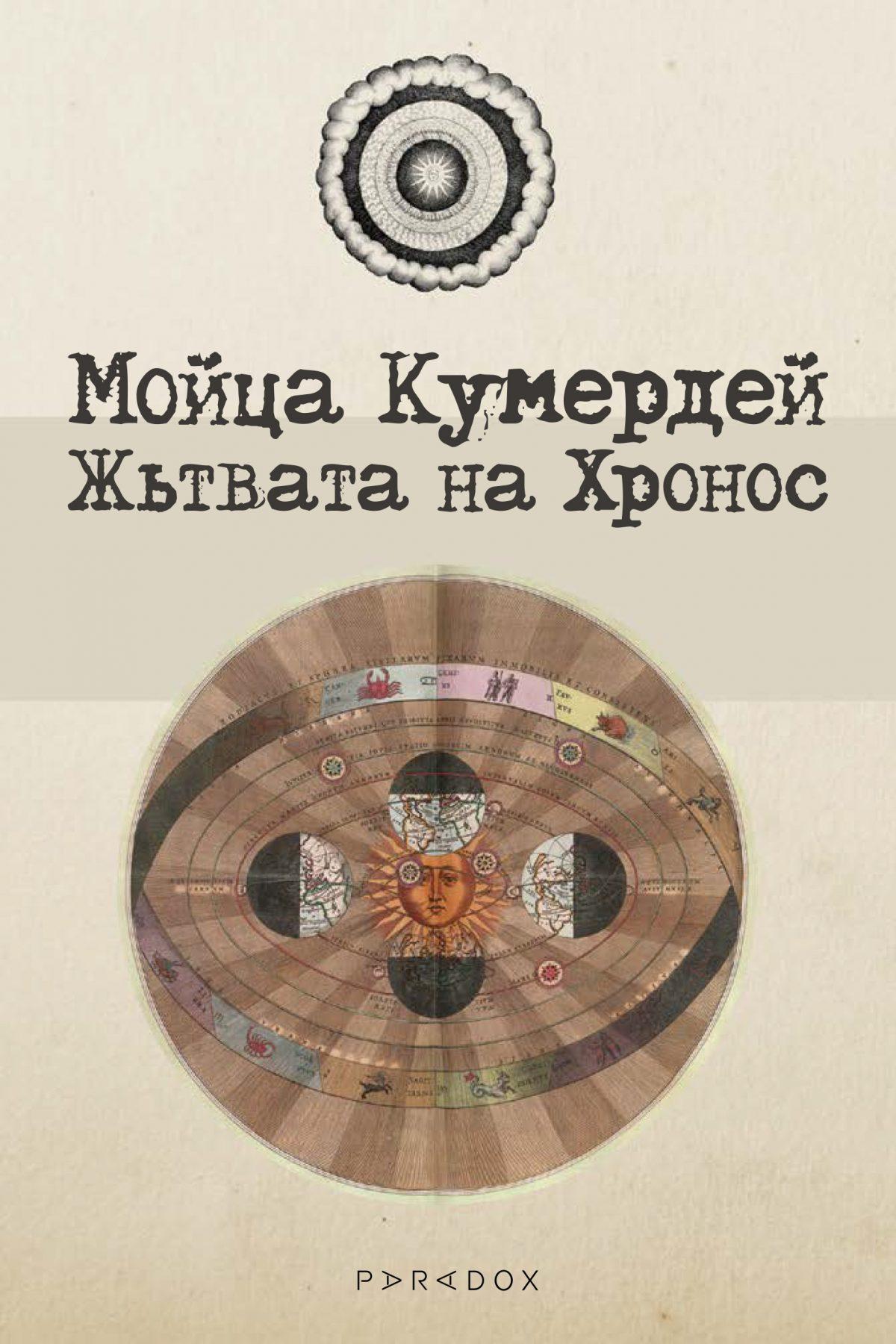 Жътвата на Хронос (корица)