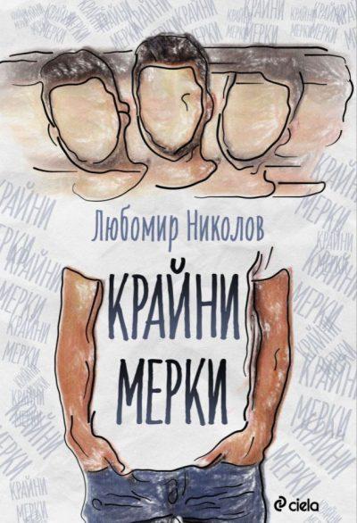 """Откъс от """"Крайни мерки"""" на Любомир П. Николов"""