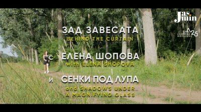 "Зад завесата – с Елена Шопова и ""Сенки под лупа"" (видео)"