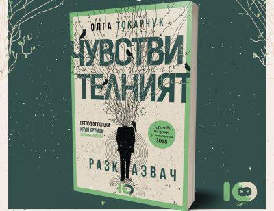"""Из """"Чувствителният разказвач"""" на Олга Токарчук"""