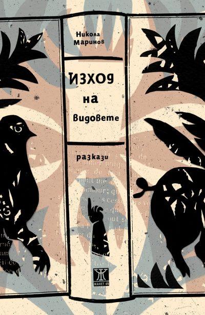 """""""Непонятното единство"""" – разказ от книгата """"Изход на видовете"""" от Никола Маринов"""