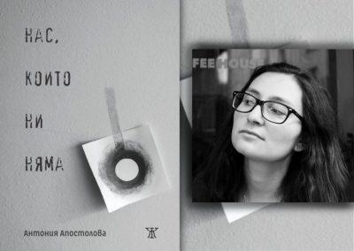 """Антония Апостолова тръгва неудържимо след думите. В """"Нас, които ни няма"""" – роман, където """"всички съществуваме поради миговете преодоляна самота"""""""