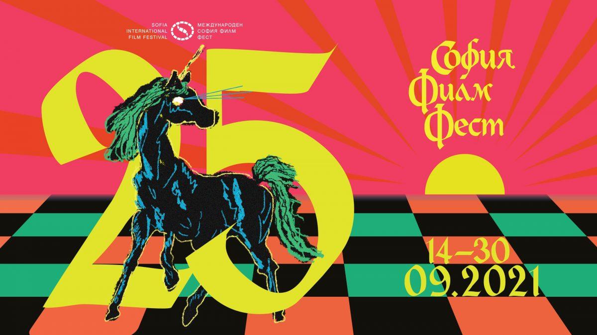 София Филм Фест Есен 2021 (плакат)