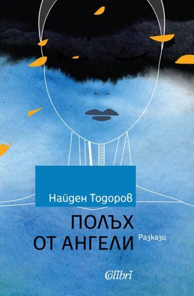 """Из разказа """"Пробуждане"""" – от сб. """"Полъх от ангели"""" на Найден Тодоров"""