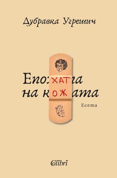 """Откъс от """"Епохата на кожата"""" от Дубравка Угрешич"""