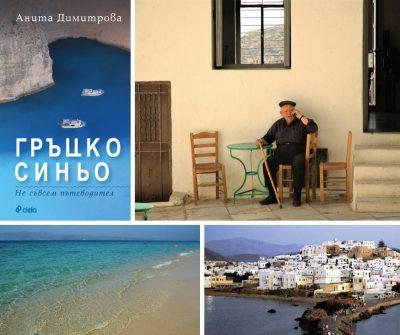 """""""Гръцко синьо"""" – една много лична разходка (с препоръки)"""