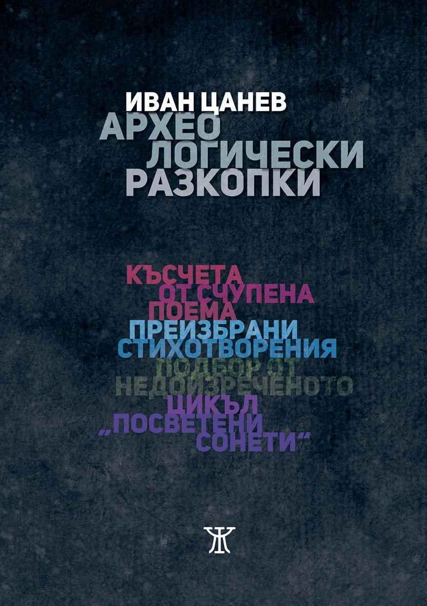"""сб. """"Археологически разкопки"""" на Иван Цанев (корица)"""