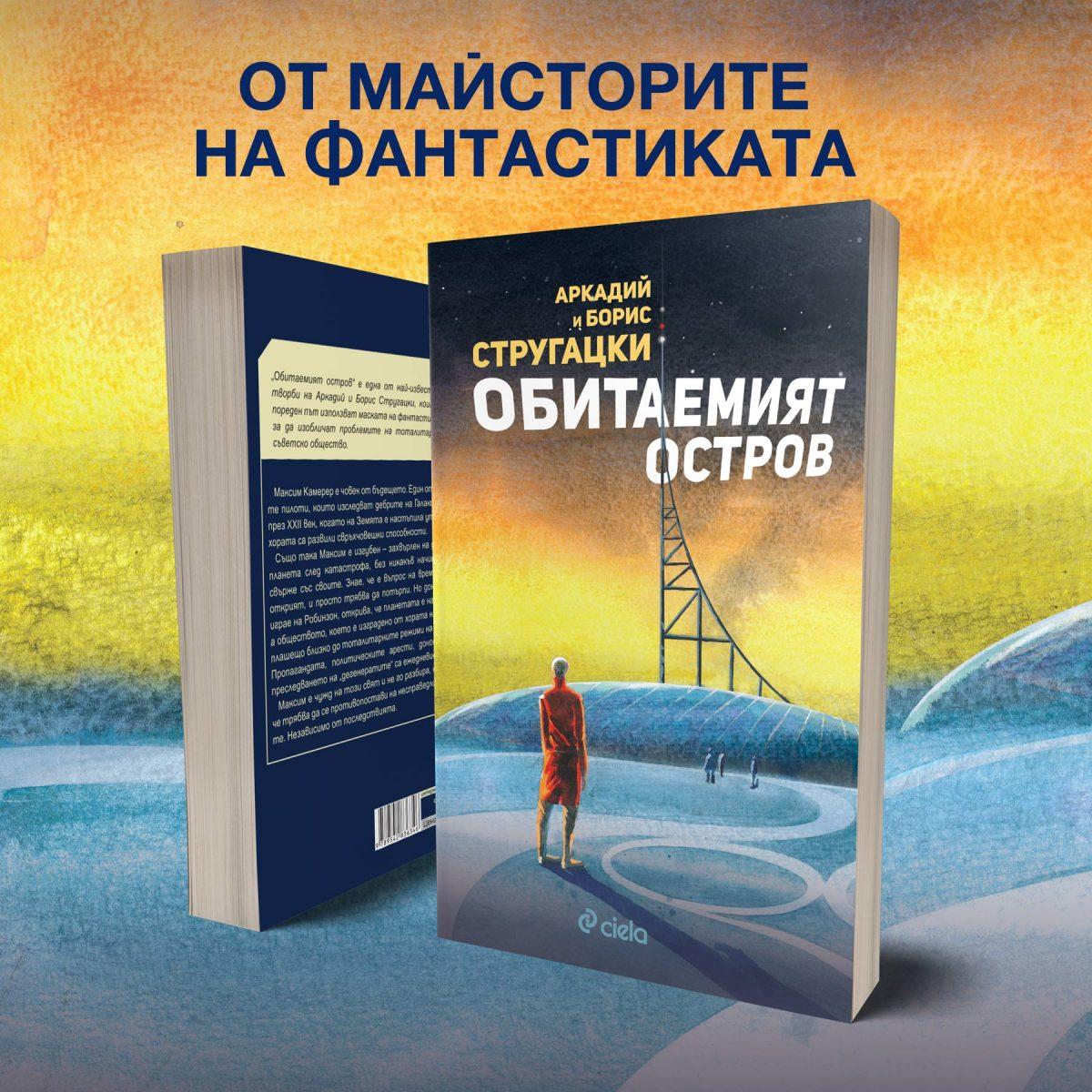 Обитаемият остров (корица)