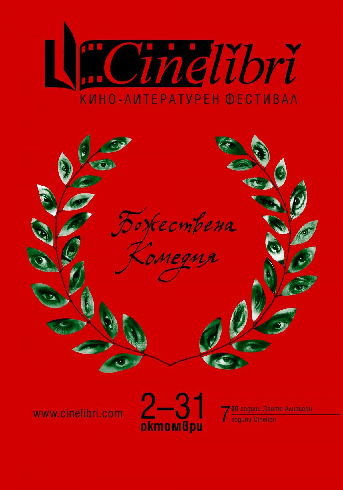 Синелибри 2021 (плакат)