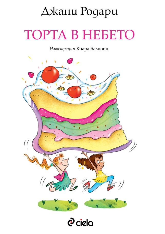 Торта в небето (корица)
