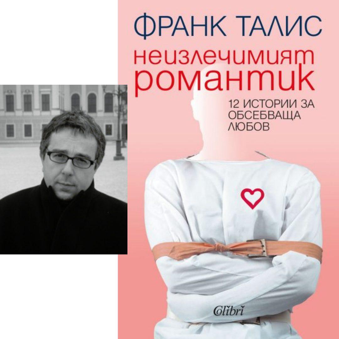 Неизлечимият романтик - автор и корица