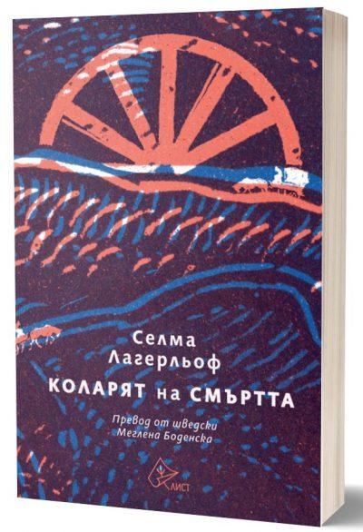 """Откъс от """"Коларят на смъртта"""" от Селма Лагерльоф"""