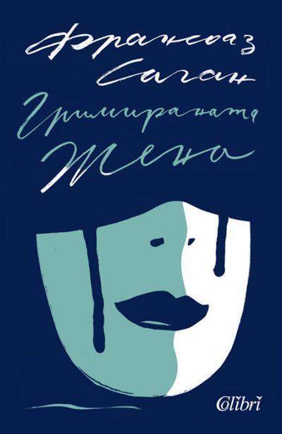 """Откъс от """"Гримираната жена"""" на Франсоаз Саган"""