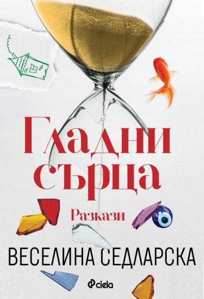 """Откъс от """"Гладни сърца"""" на Веселина Седларска"""