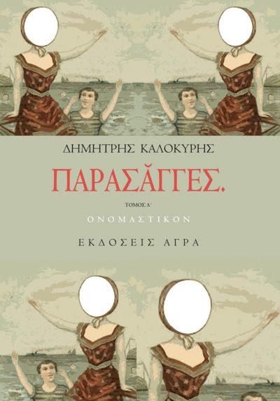Димитрис Калокирис: за апокрифната география на сетивата