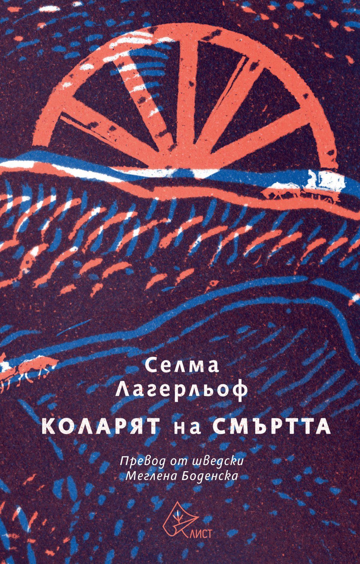 Коларят на смъртта (корица)