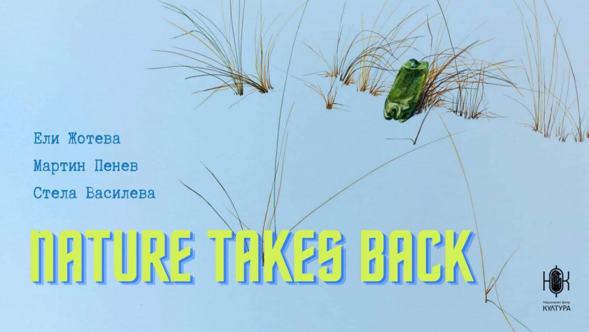 Nature Takes Back (визия на изложбата)
